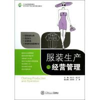 服装生产与经营管理(21世纪高职高专艺术设计专业系列规划教材