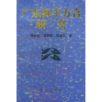 广东海丰方言研究 9787801260499 杨必胜 语文出版社