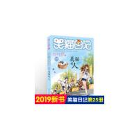 新书预售 属猫的人笑猫日记25册单本新出版杨红樱系列校园小说
