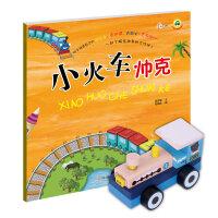 小车迷立体玩具故事书--小火车帅克(随书赠送拼装木质玩具车)