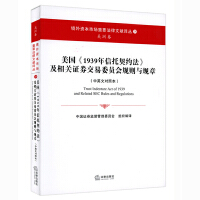 美国《1939年信托契约法》及相关证券交易委员会规则与规章