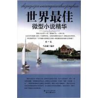 POD―世界最佳微型小说精华・第一卷
