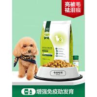 【支持礼品卡】狗粮泰迪贵宾比熊雪纳瑞 耐威克小型犬幼犬成犬通用型小狗主粮 s8h