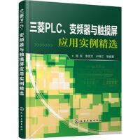 三菱PLC、变频器与触摸屏应用实例精选