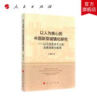 以人为核心的中国新型城镇化研究――以马克思关于人的发展思想为视角 人民出版社