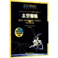太空蜘蛛 上海辞书出版社
