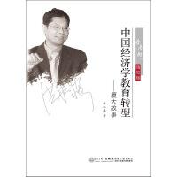 中国经济学教育转型――厦大故事