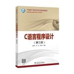"""""""十三五""""普通高等教育本科规划教材 C语言程序设计(第三版)"""