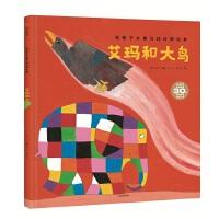 花格子大象艾玛经典绘本:艾玛和大鸟