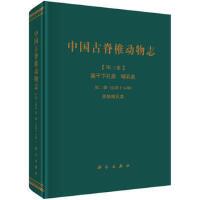 中国古脊椎动物志:第三卷:第二册(总第十五册):Volume Ⅲ:Fascicle 2(serial no.15):基