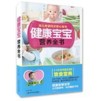 健康宝宝营养全书 (0-6岁宝宝实用的饮食宝典) 婴幼儿营养学 幼儿科学饮食营养书籍 育儿养育百科 家庭教育儿书 育婴
