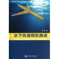水下热滑翔机推进(精)