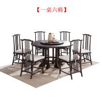 新中式餐桌椅组合禅意家用吃饭桌实木圆桌简约餐厅酒店家具定制