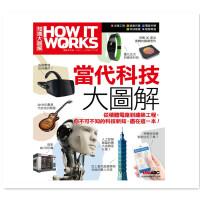 包邮台版 howitworks知识大图解 当代科技大图解 中文版 现货
