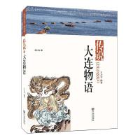 品读大连第四季:传说・大连物语