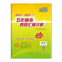 天利38套 2015-2019五年高考真�}�R��解 2020高考必��--��W(文科)