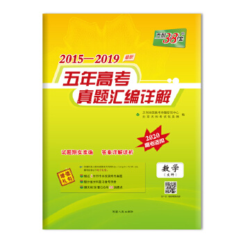天利38套 2015-2019五年高考真题汇编详解 2020高考必备--数学(文科)