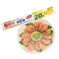 振兴食品级塑料自粘保鲜膜(BX601)