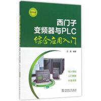 西门子变频器与PLC综合应用入门 9787519800253 万英 中国电力出版社