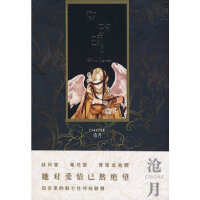 【二手旧书9成新】 风玫瑰 沧月 9787807592716 万卷出版公司