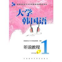 大学韩国语(听说教程)(1)(配mp3光盘)