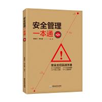安全管理一本通(第2版)