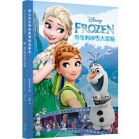 迪士尼经典电影漫画故事书 雪宝的冰雪大冒险