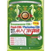 Dreamweaver CS6/Flash CS6/Photoshop CS6网页设计从入门到精通-中文版-(附赠1D