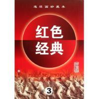 连环画珍藏本红色经典(第3辑共6册)(精)
