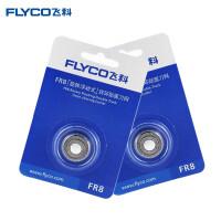 飞科(FLYCO)电动剃须刀刀网FR8 两只装 原装配件适用FS363/FS372/FS375/FS339等