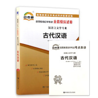 【正版】2021年新版 自考试卷 自考 00536 古代汉语 自考通全真模拟试卷 附自考历年真题