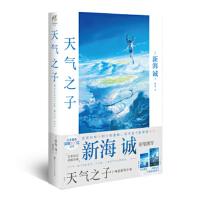 天气之子9787550033566 百花洲文艺出版社 [日] 新海诚新华书店正版图书