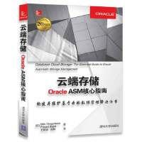 云端存储 Oracle ASM核心指南