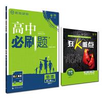理想树67高考2020新版高中必刷题 物理选修3-1人教版 高中同步练习