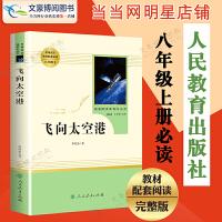 飞向太空港 人教教育出版社 温儒敏主编 统编版 八年级上册语文教材配套阅读