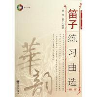 笛子练习曲选(附光盘修订版简谱版) 曲祥//曲广义