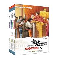 雪域童年套装全4册 奶奶在天堂里望着我 桑塔小活佛的故事等二三年级儿童文学书籍7-10青少年岁畅销书少数名族文化西藏风