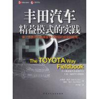 丰田汽车:精益模式的实践