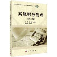 高级财务管理(第二版)