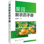 果园新农药手册
