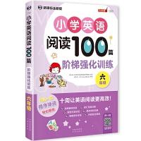 小学英语阅读100篇 阶梯强化训练 六年级