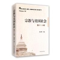 宗教与美国社会:第十八辑