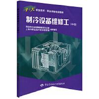 制冷设备维修工(中级)――1+X职业技术职业资格培训教材