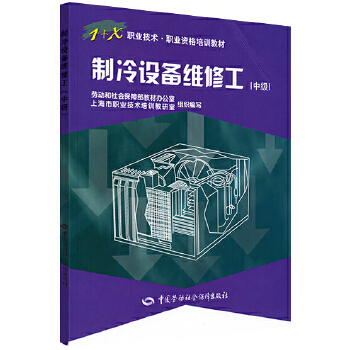 制冷设备维修工(中级)——1+X职业技术职业资格培训教材 必不可少的考证和自学书籍!权威编写,鉴定专用,实例丰富,实用性强