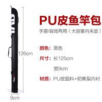 钓鱼包渔具包 鱼竿包1.25米杆包多功能收纳包PU硬壳竿包超轻