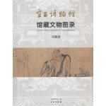 宜昌博物馆馆藏文物图录・书画卷