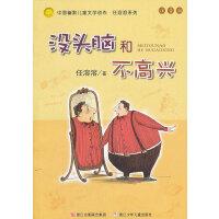 中国幽默儿童文学创作.任溶溶系列 注音版:没头脑和不高兴