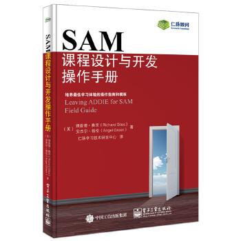 SAM课程设计与开发操作手册 《SAM课程设计与开发》配套操作手册,美国ATD协会力荐的课程设计与开发技术,连续两年进入亚马逊畅销书榜单