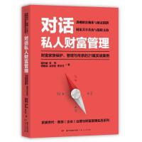 对话私人财富管理:财富家族保护、管理与传承的21篇实战案例