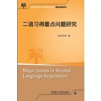 二语习得重点问题研究(2019)(全国高等学校外语教师丛书.理论指导系列)
